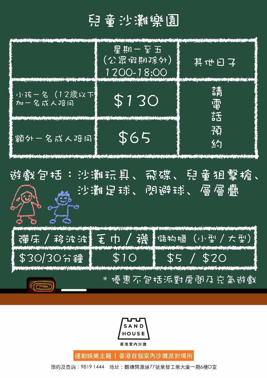 [優惠] 香港室內沙灘 SAND HOUSE 推出兒童沙灘樂園