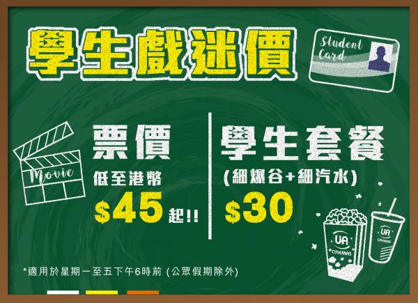 [新聞] UA 推暑假學生戲迷價推廣,2D電影 $45 起!