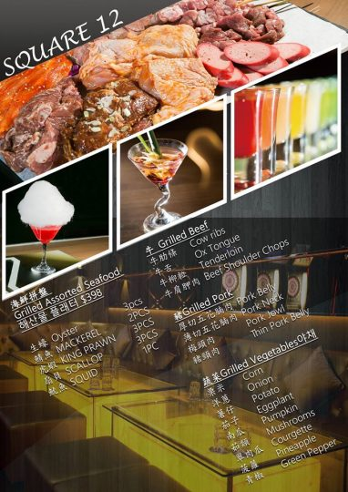 tsim-sha-tsui-bbq-bar-square-12-menu-1