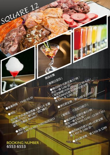 tsim-sha-tsui-bbq-bar-square-12-menu-2